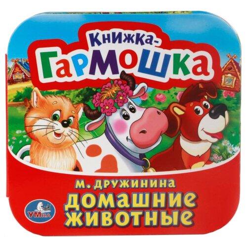 Купить Дружинина М. Домашние животные , Умка, Книги для малышей