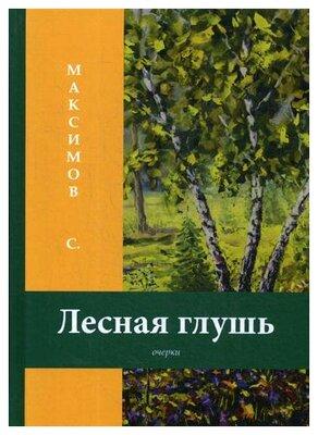 1872. Шишкин И. И.
