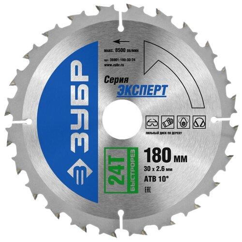Пильный диск ЗУБР Эксперт 36901-180-30-24 180х30 мм насадки полировальные зубр эксперт 3591 180 h7