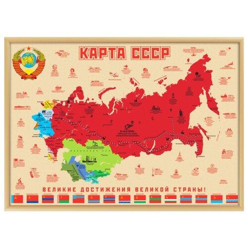 Купить Smart Gift Стираемая карта СССР А2 59х42 см, Карты