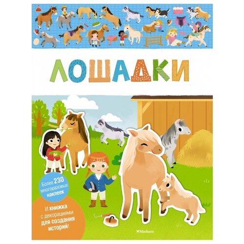 Купить Книжка с наклейками Лошадки, Machaon, Книжки с наклейками