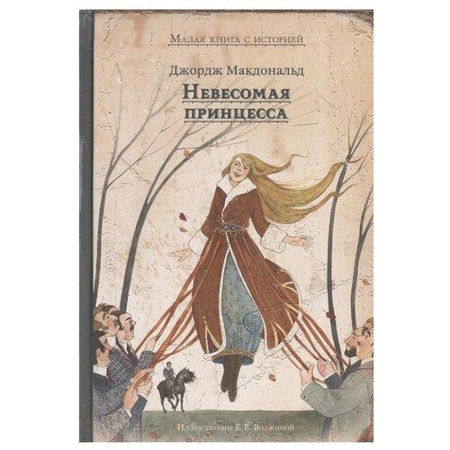 Макдональд Дж. Невесомая принцессаДетская художественная литература<br>