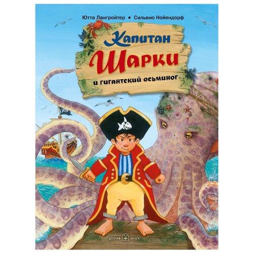 Купить Лангройтер Ю. Капитан Шарки и гигантский осьминог , Добрая книга, Детская художественная литература