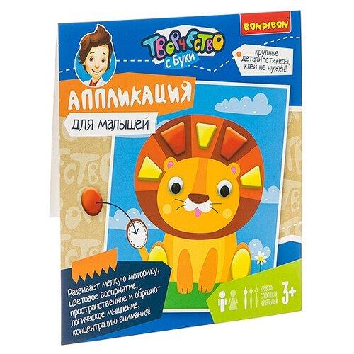 BONDIBON Набор для творчества Аппликация для малышей Львенок (ВВ3270) набор для творчества татой насыпь на клей львенок от 3 лет 1118к