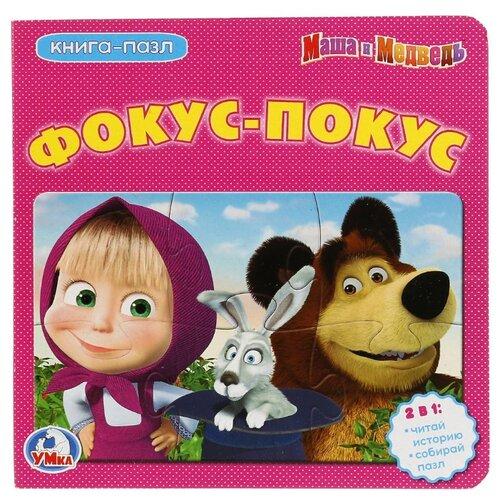 Умка Книга-пазл. Маша и Медведь. Фокус-покус (6 пазлов)