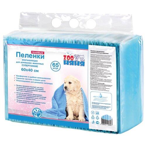 Пеленки для собак впитывающие Зоо Няня Гелевые супертонкие 60х40 см 65 шт.