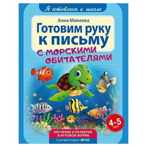 Михеева А. Я готовлюсь к школе. Готовим руку к письму. Развивающая книгаУчебные пособия<br>