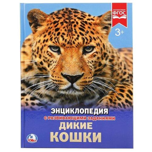 Энциклопедия с развивающими заданиями. Дикие кошки