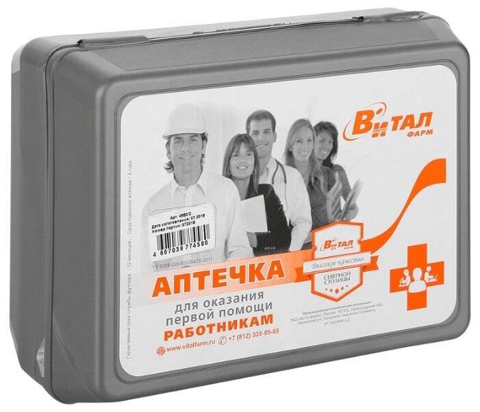 Аптечка Виталфарм для оказания первой помощи работникам 02-02