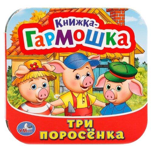 Козырь А. Книжка-гармошка. Три поросёнка котятова н и три медведя книжка гармошка