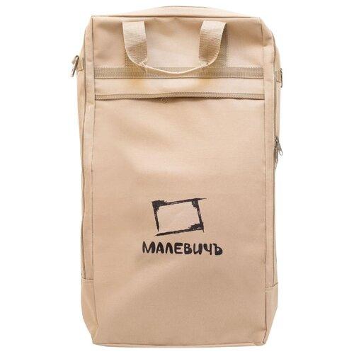 Сумка художника Малевичъ для МЛ-15 (195082/195083) бежевый малевичъ скетч сумка для художника малевичъ 36х46 см
