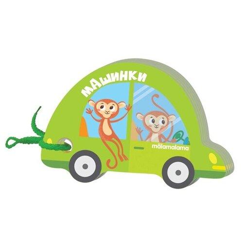 Купить Malamalama Книжка-игрушка на шнурочке Машинки , Книжки-игрушки
