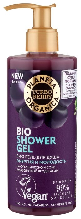 Гель для душа Planeta Organica Turbo berry
