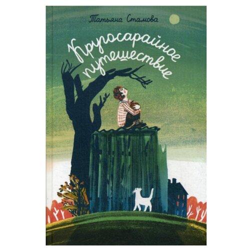Купить Стамова Т.Ю. Кругосарайное путешествие , Издательство Кетлеров, Детская художественная литература