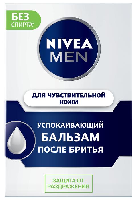 Нивея / Nivea For Men - Бальзам после бритья Успокаивающий для чувствительной кожи, 100 мл