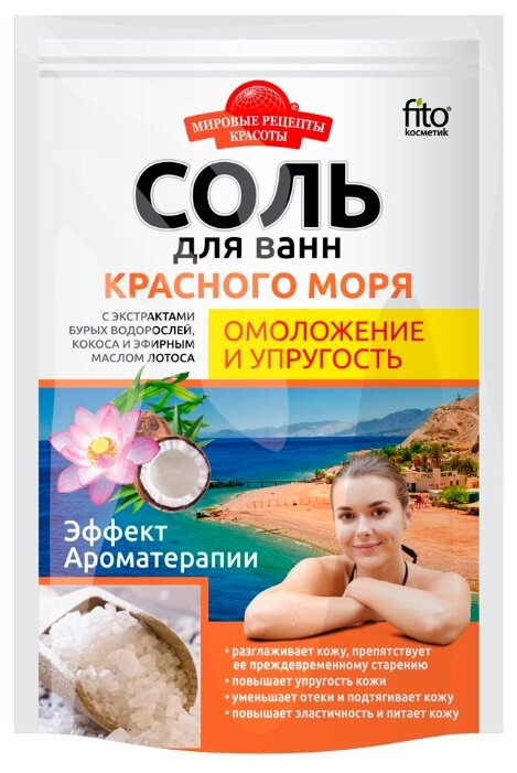 Fito косметик Мировые рецепты красоты Соль