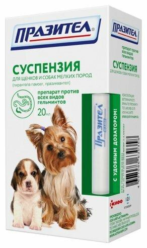 Празител антигельминтный препарат д/щенков и собак мелких пород суспензия 20мл