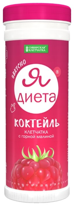 Сибирская Клетчатка Я диета фитококтейль с малиной, 170 г