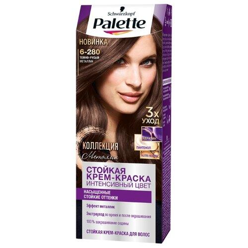 Фото - Palette Коллекция металлик стойкая крем-краска для волос, 6-280 Темно-русый металлик краска д волос palette c10 серебристый блондин
