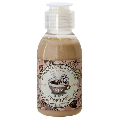 Молочко для тела Kleona Кофейное, 100 мл