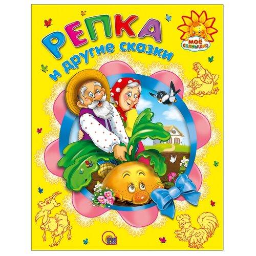 Купить Репка и другие сказки, Проф-Пресс, Книги для малышей