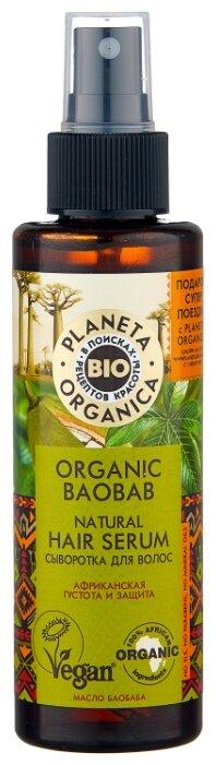 Planeta Organica BIO Organic Baobab Сыворотка для волос укрепляющая