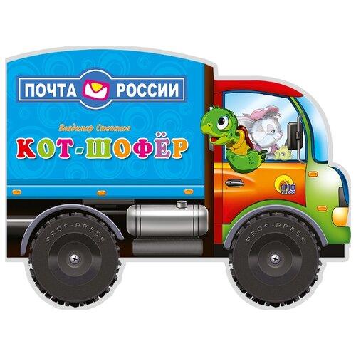 Купить Кот-шофер, Prof-Press, Книги для малышей