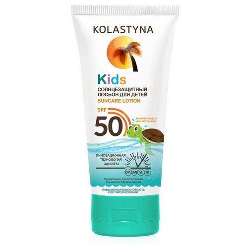 Kolastyna Kids лосьон солнцезащитный детский SPF 50 125 мл