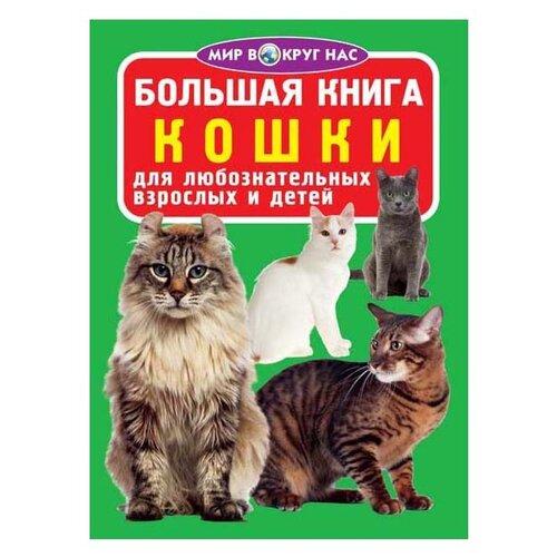 """Завязкин О.В. """"Мир вокруг нас. Большая книга. Кошки"""""""