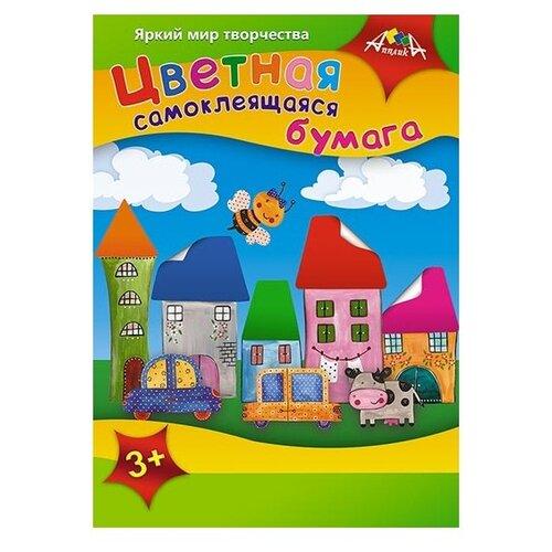 Купить Цветная бумага самоклеющаяся Игрушечный городок Апплика, A4, 8 л., 8 цв., Цветная бумага и картон
