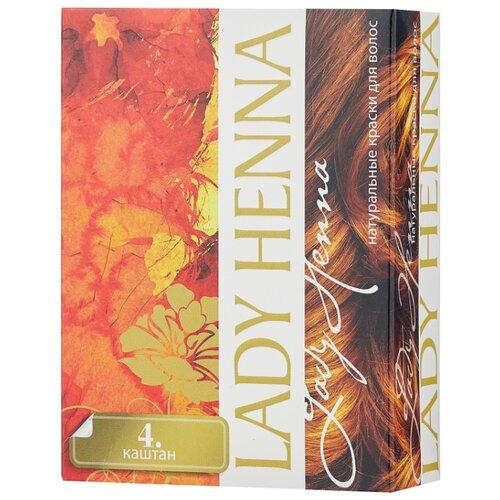 Хна Lady Henna оттенок 4 каштан, 60 г травяная краска медный lady henna 100 г