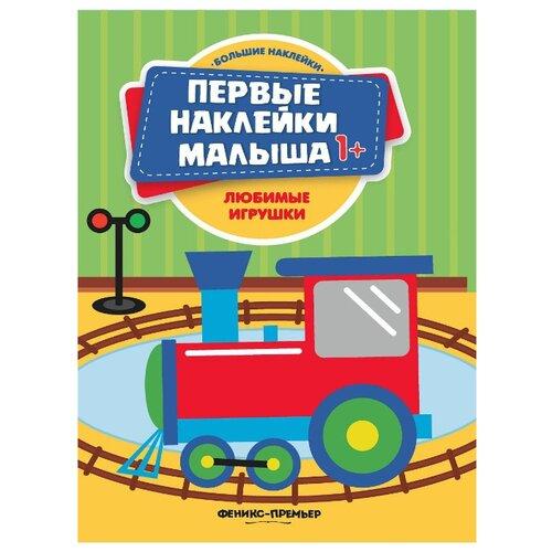 Книжка с наклейками Любимые игрушки феникс премьер сборник любимые сказки александр пушкин