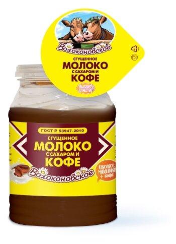 Сгущенное молоко Волоконовское с сахаром и кофе 7.5%, 380 г