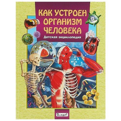 Купить Как устроен организм человека. Детская энциклопедия, Владис, Познавательная литература
