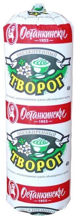 Творог Останкинский мягкий обезжиренный 0%, 400г