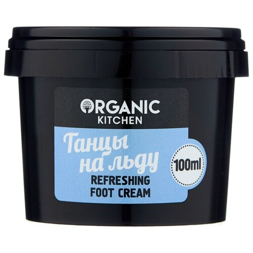 Organic Shop Крем для ног Organic Kitchen Танцы на льду 100 мл organic shop крем масло для ног барбадосский spa педикюр 75 мл