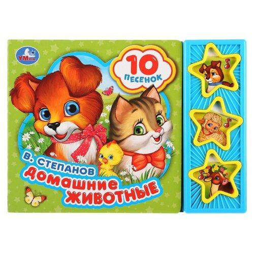 Степанов В. 3 звезды и 10 песен. Домашние животные 3 звезды и 10 песен мульт поём вместе