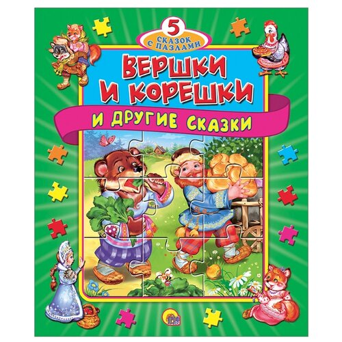 Купить Prof-Press Книга-пазл. 5 сказок с пазлами. Вершки и корешки и другие сказки, Книжки-игрушки
