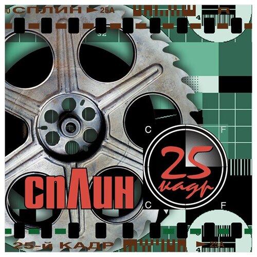 Сплин: 25 кадр (CD)