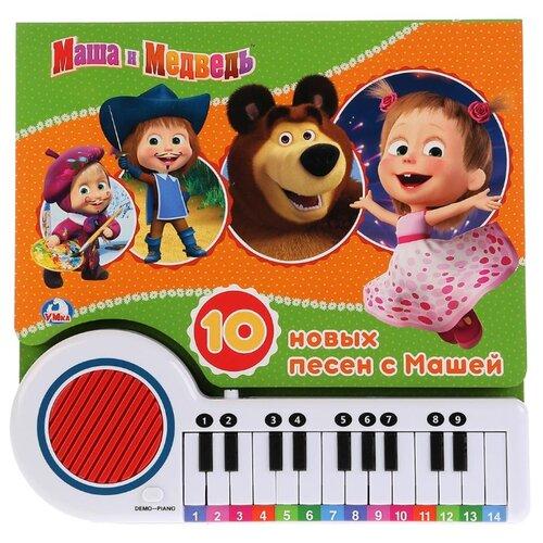 Купить Маленький музыкант. Маша и Медведь. Поем вместе с Машей, Умка, Книги для малышей