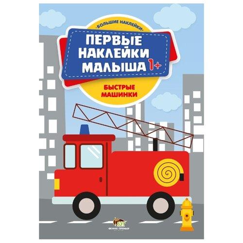 Купить Книжка с наклейками Быстрые машинки, Феникс, Книжки с наклейками