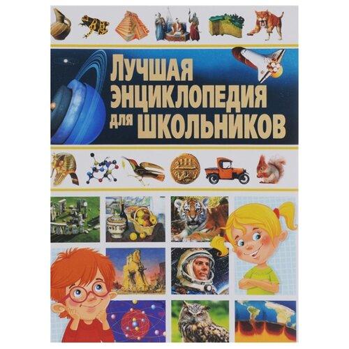 Купить Лучшая энциклопедия для школьников, Владис, Познавательная литература