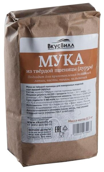 Мука ВкусВилл из твердой пшеницы (крупка)