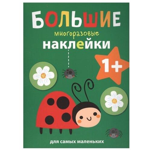 Купить Книжка с многоразовыми наклейками Божья коровка , Стрекоза, Книжки с наклейками