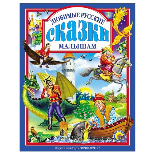 Любимые русские сказки малышам ройтенберг ирина геннадьевна любимые русские блюда
