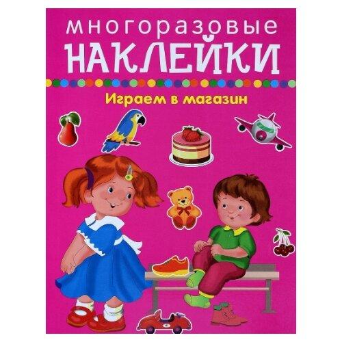 Фото - Книжка с наклейками Играем в магазин. Многоразовые наклейки природа россии узнаём играем многоразовые наклейки