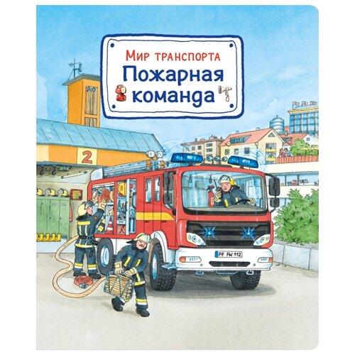 Гернхойзер С. Мир транспорта. Пожарная команда