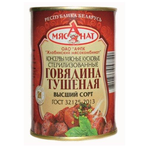 Жлобинский мясокомбинат Говядина тушеная ГОСТ, высший сорт 338 г