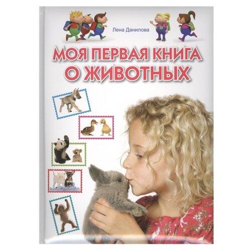 """Данилова Л. """"Моя первая книга о животных"""""""