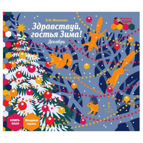 Купить Русское слово Здравствуй, гостья Зима! Декабрь: младшая группа, Книжки-игрушки